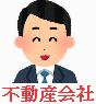 不動産会社_若手