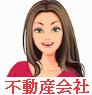 不動産会社_女性1